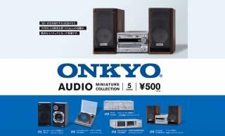 ONKYOが完全監修!昭和時代の懐かしき名作オーディオ機器がミニチュアになって登場
