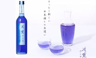 ハーブティ?いいえ、日本酒です。天然由来の青色をした日本酒「清藍」が美しい!