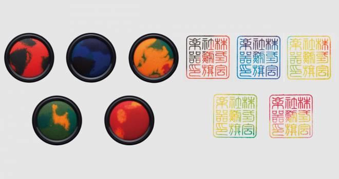 待ってましたっ!日本らしさ溢れる複数の和色を織り交ぜた朱肉「わたしのいろ」 がついに受注生産をスタート!