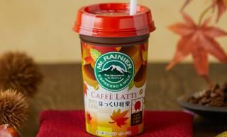 和栗が香る♪マウントレーニアから秋を感じる和のフレーバー「ほっくり和栗」が新登場