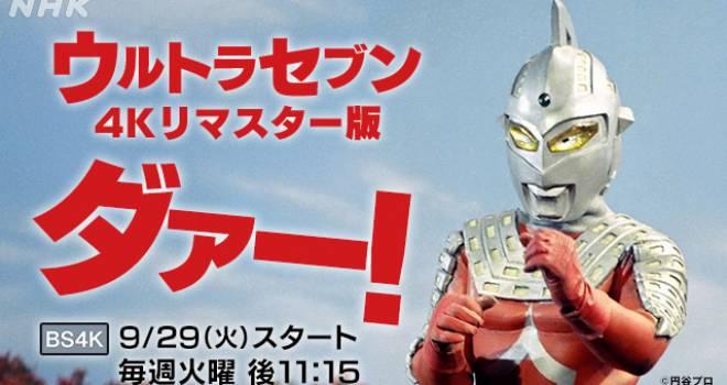 全48話!ウルトラシリーズ大人気作「ウルトラセブン」の4Kリマスター版がNHKで放送決定!