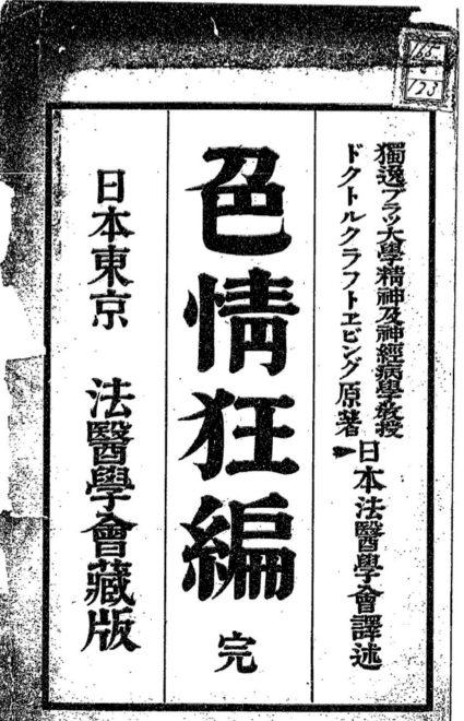 「色情狂編」表紙(国立国会図書館デジタルコレクションより)