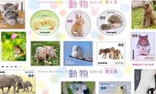 なにこれ!可愛いすぎるよ!日本郵便が愛らしい動物たちをテーマにした特殊切手「動物シリーズ第3集」を発行