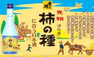 おなじみのラベルも最高!新潟の酒蔵・吉乃川が元祖 柿の種とコラボ「浪花屋の柿の種に合う日本酒」を発売