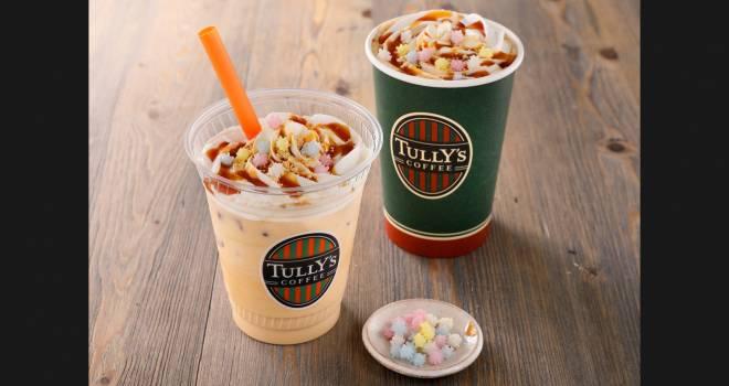 金平糖をトッピング!タリーズが日本を感じる「金平糖きな粉のキャラメルラテ~ソルティー風味~」新発売