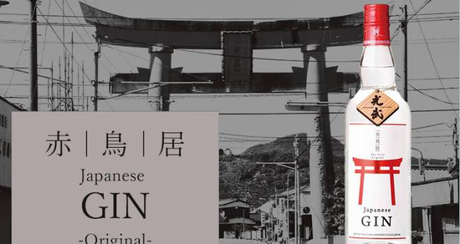 和をテーマに佐賀県産の素材を使用したクラフトジン「JapaneseGIN赤鳥居」新発売