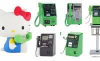 今回はハローキティも参加!大人気「公衆電話ガチャコレクション」の増補版が発売決定!