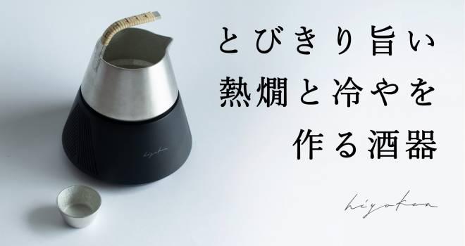 """冷めない""""熱燗""""ぬるくならない""""冷や""""が堪能できる日本酒器「hiyakan」が登場!"""