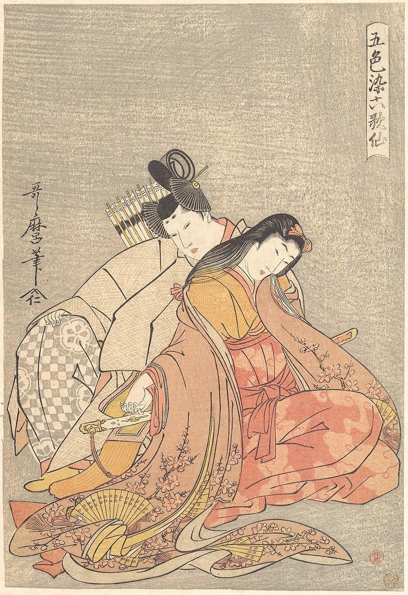 喜多川歌麿が描いた在原業平と小野小町(画像:Wikipedia Commonsより)