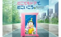 JR西日本・九州・四国がなんと乗り放題になる「どこでもドアきっぷ」が期間限定で登場!
