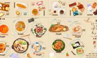 """ホッケ、ザンギ、ちくわパン…日本郵便が""""札幌の食""""をテーマにした特殊切手を発売"""