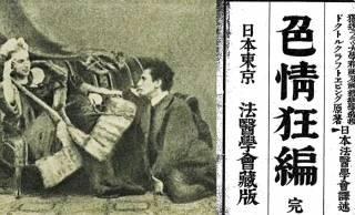 実は「SM」は日本発祥の言葉だった?その誕生に深く関わった歴史上の出来事とは…?