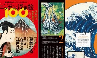 全30巻にわたって浮世絵の魅力を余すことなく紹介「週刊 ニッポンの浮世絵100」が創刊