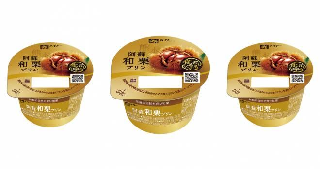 和栗の香りと味を活かしなめらかな口当たりが堪能できる「阿蘇 和栗プリン」が新発売