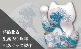 生誕260年記念!葛飾北斎の代表作「富嶽三十六景」をまとった招き猫が登場