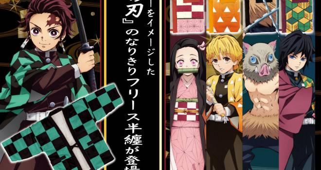 TVアニメ「鬼滅の刃」のキャラクターの羽織をイメージした半纏が発売!