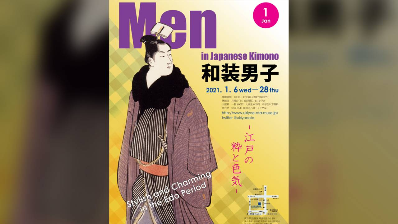 着物好き必見!浮世絵で和装男子の魅力を堪能、展覧会「和装男子 – 江戸の粋と色気」が気になる!
