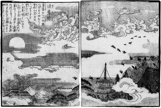「逢魔時」鳥山石燕(Wikipediaより)