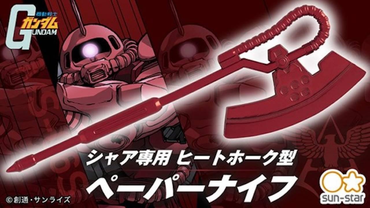 デスクでの存在感抜群!シャア専用ヒートホーク型ペーパーナイフが発売!