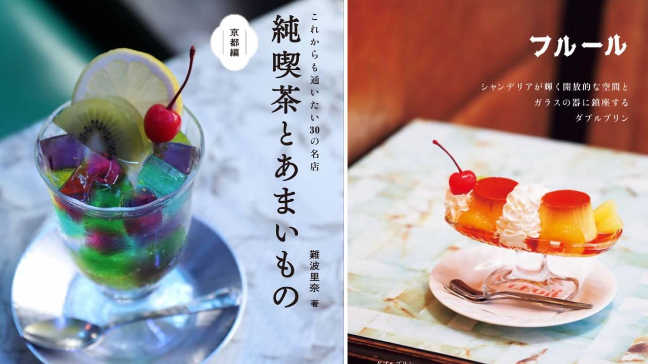 パフェ、プリン、ホットケーキ…京都府内に存在する純喫茶の名店を紹介「純喫茶とあまいもの 京都編」発売