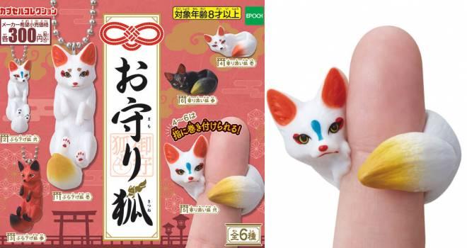 か、かわいい〜♡お狐様を指に巻き付けられるカプセルトイ「お守り狐」が新発売!