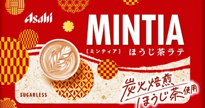 定番タブレット菓子・ミンティアから和のフレーバー「ミンティア ほうじ茶ラテ」が新登場!