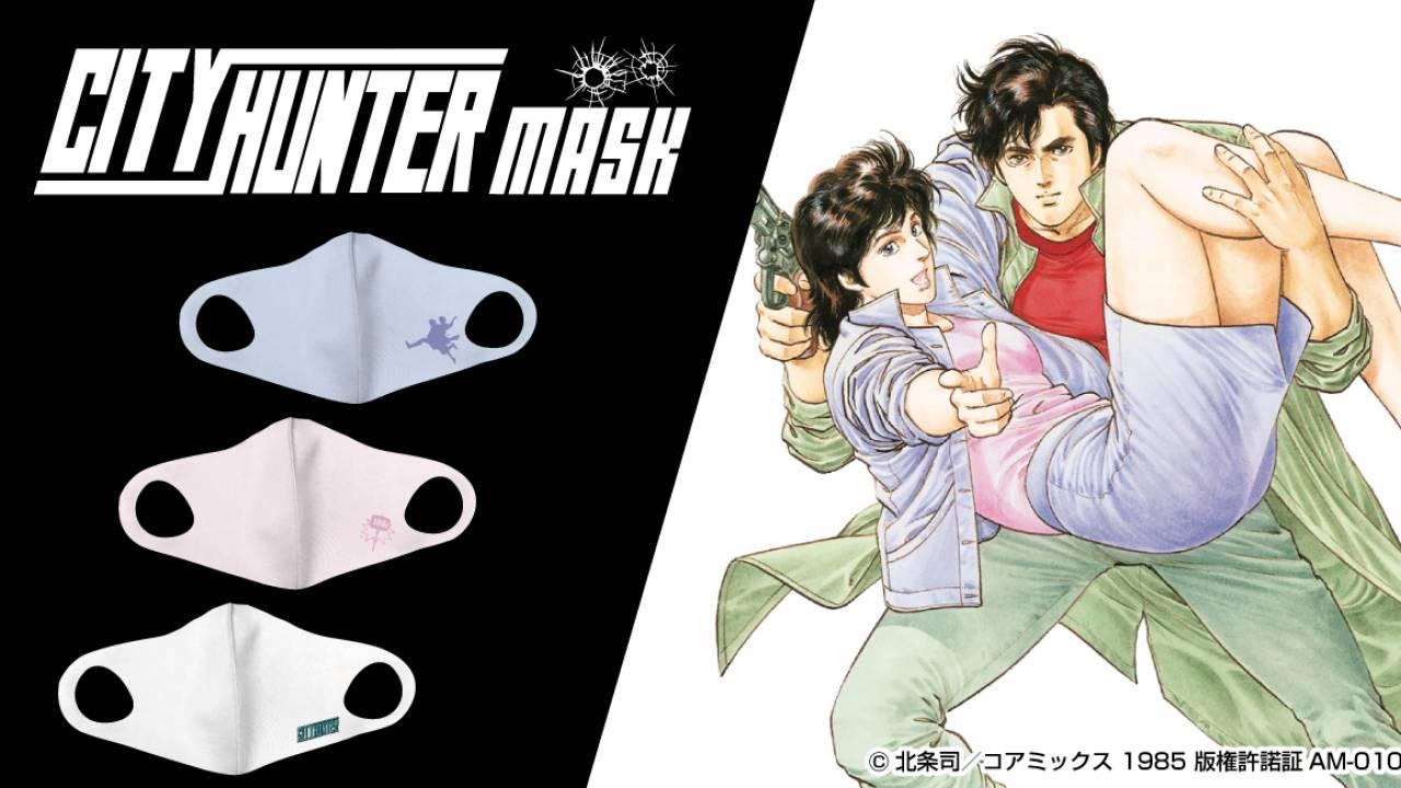 海坊主もいるよ!1985年連載の人気漫画「シティーハンター」のキャラやロゴをあしらったマスク発売