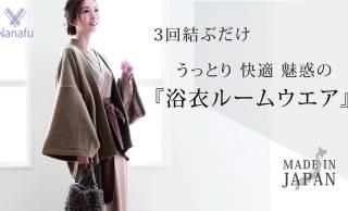 温泉浴衣の仕組みを高級カットソー素材でデザインした国産「浴衣ルームウェア」が美しい!