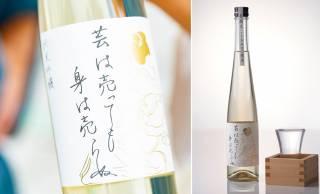 これステキ!無農薬米を使った純米吟醸酒「芸は売っても身は売らぬ」誕生。日本文化を守る活動の一環で