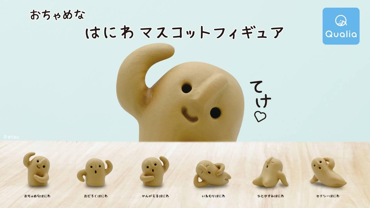 おちゃめ感たっぷりな埴輪フィギュア「おちゃめなはにわ」が可愛すぎる〜っ!