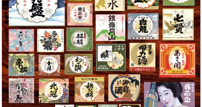 日本各地の蔵元26社・27銘柄の日本酒を飲み比べ!「蔵べる シリーズ」新登場