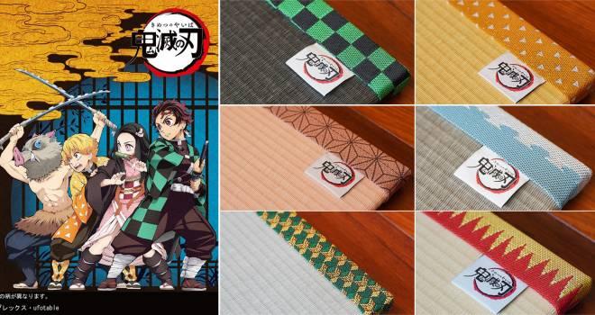 ついに畳まで登場!TVアニメ「鬼滅の刃」のキャラクターをモチーフにした置き畳が発売へ