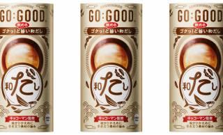 そのまま飲む和だし!?かつお・昆布・あごのエキスが存分に楽しめる「GO:GOOD ゴクっ!と旨い和だし」発売