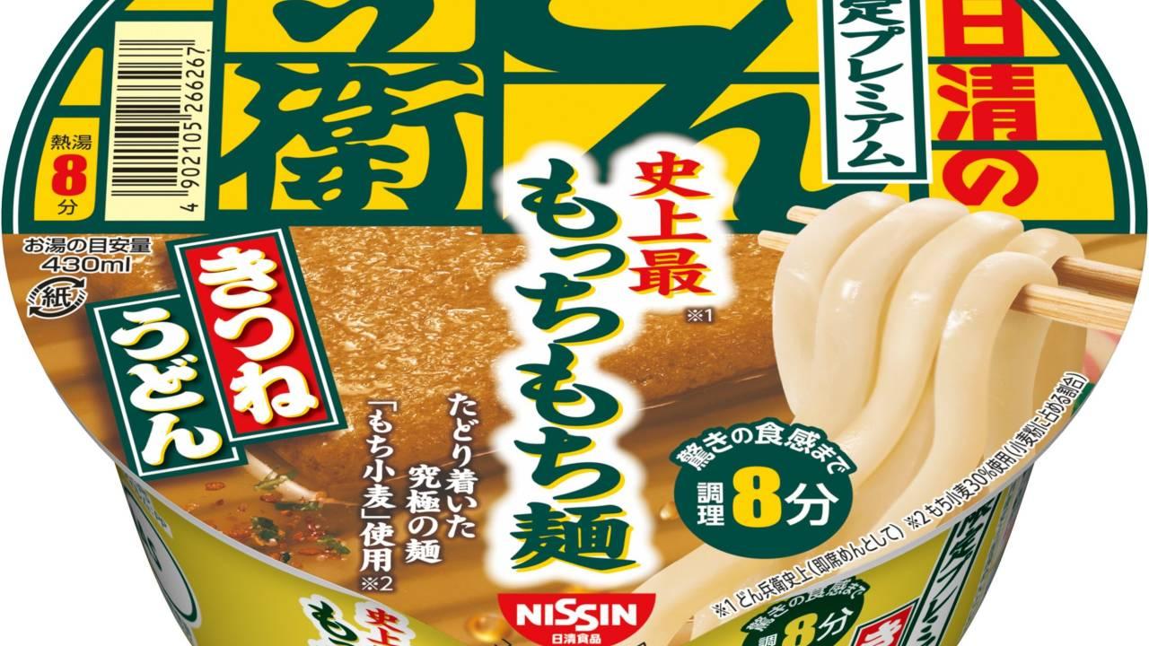 熱湯8分!「日清のどん兵衛」から「限定プレミアムきつねうどん 史上最もっちもち麺」新発売