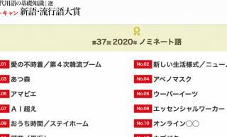 え!もうそんな季節!?ユーキャン 新語・流行語大賞の2020年ノミネート語が発表されました
