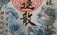 龍神のご加護で詐欺退散!五頭龍がデザインされた鎌倉・龍口明神社の御朱印に大反響