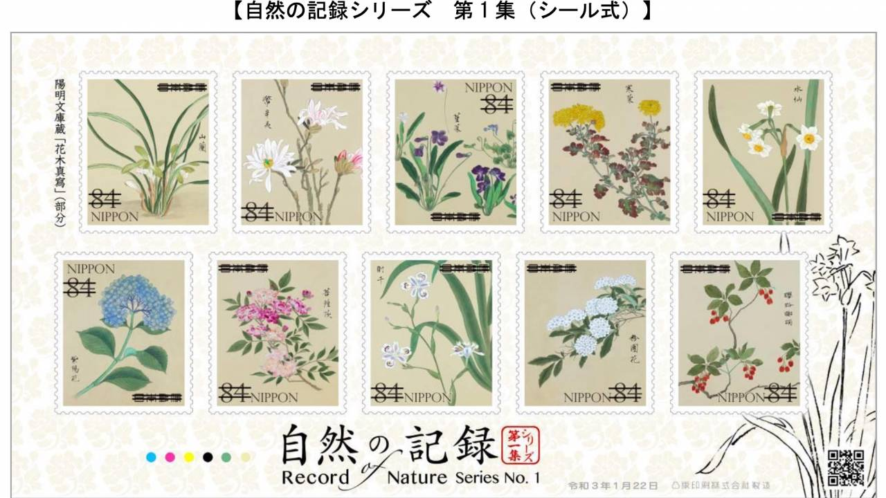 江戸時代に描かれた美しい植物画「花木真寫」がデザインされた切手「自然の記録シリーズ」がステキ!
