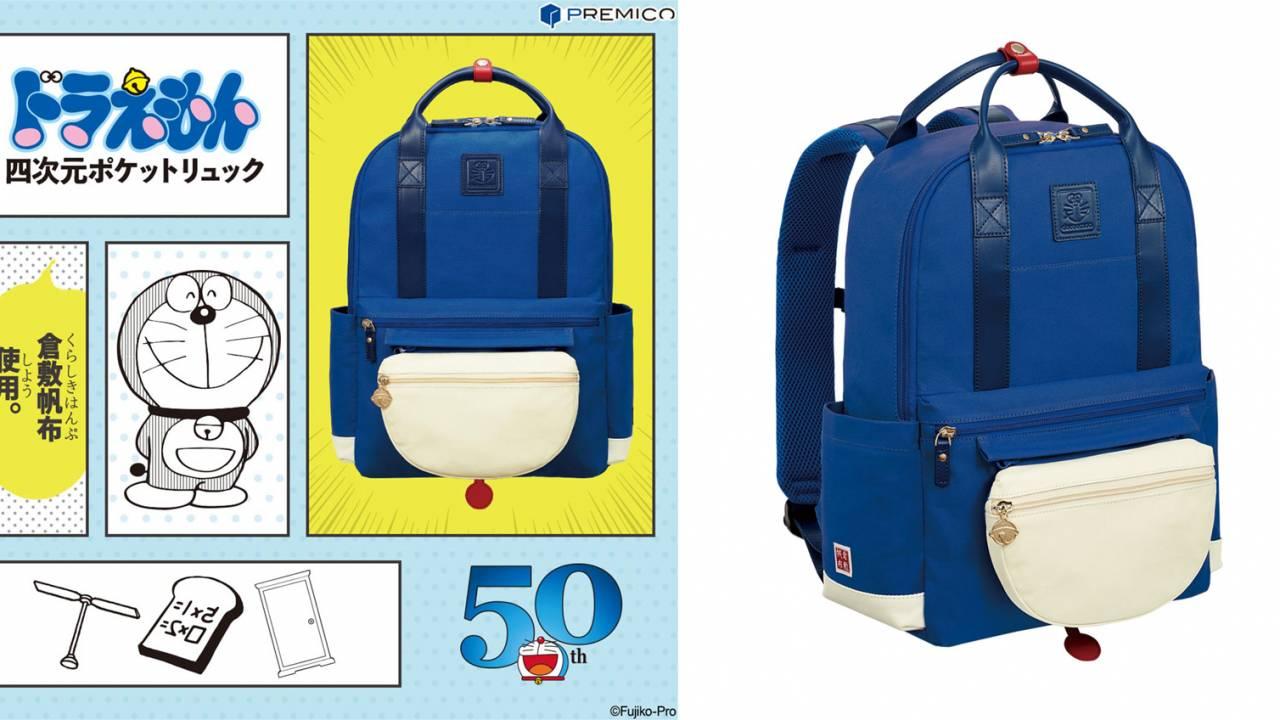 岡山県の上質な倉敷帆布を使用した、ドラえもん「四次元ポケットリュック」が新発売