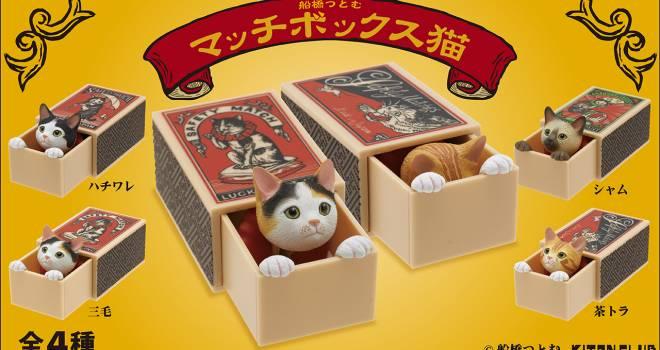 レトロなマッチ箱を引き出すと猫があなたを見つめるよ!カプセルトイ「マッチボックス猫」が可愛すぎ♡