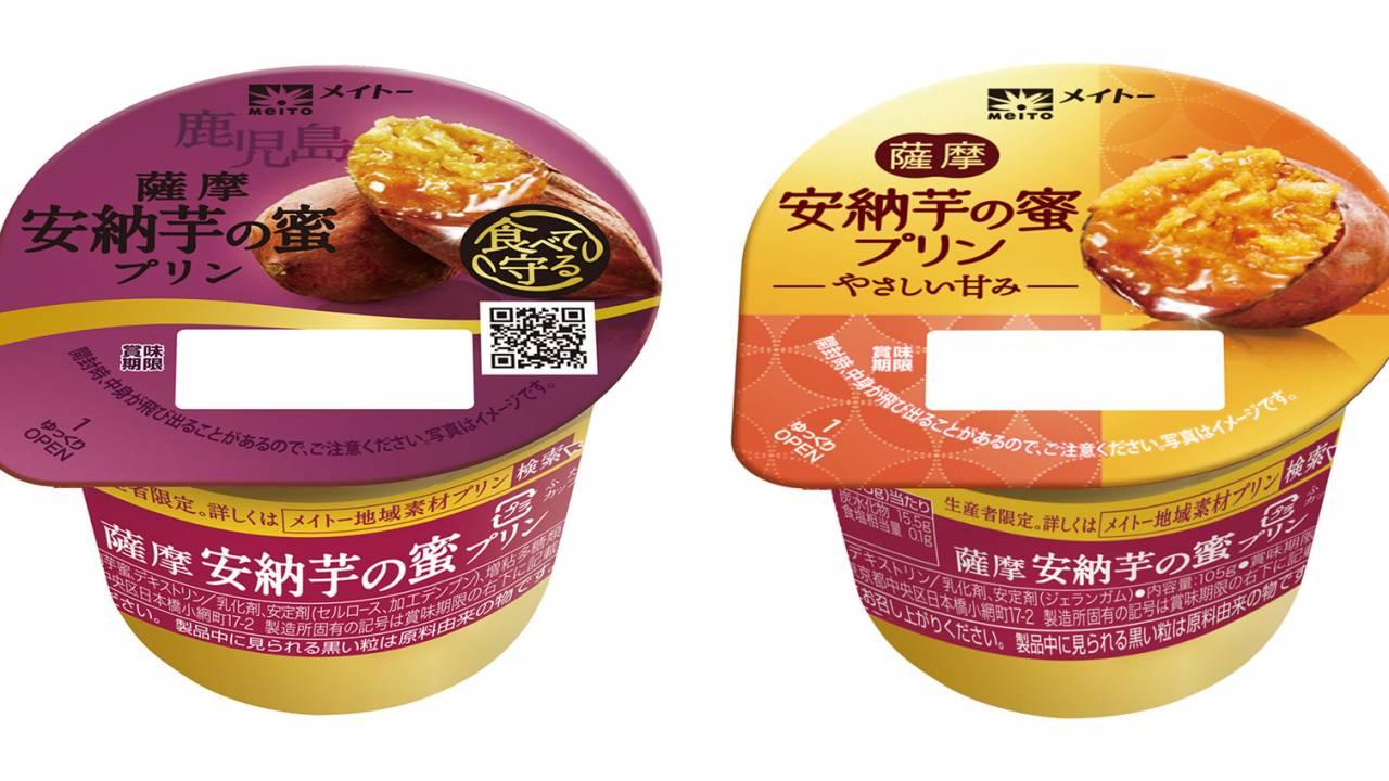 鹿児島県南薩摩半島に伝わる伝統の芋蜜を使用した「薩摩 安納芋の蜜プリン」新発売