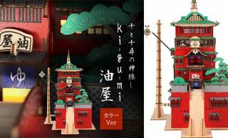 「千と千尋の神隠し」の豪華絢爛な油屋が木製立体パズルになったよ!