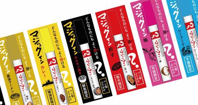 ペンじゃないよ、ふりかけだよ!まるでマジックインキな「マジックふりかけ」に関東シリーズ7種類登場