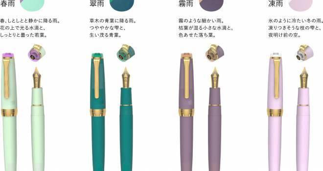 筆記具ブランド「SHIKIORI―四季織―」から日本の雨の呼び方や雨音をカラーテーマにした万年筆が新登場