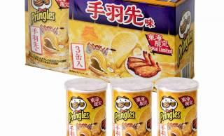 人気のポテチ・プリングルズから「手羽先味」が登場!東海地域限定で発売