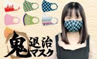 なんとなく既視感♡立体型で洗える「鬼退治 和柄マスク」が新発売