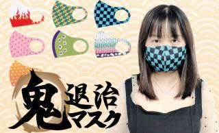 立体型で洗える「鬼退治 和柄マスク」が新発売