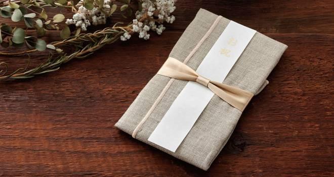 お祝いを贈った後もふきんやハンカチとしてずっと使えるご祝儀袋「リネン金封」