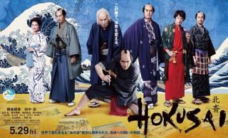 葛飾北斎の生涯を描く映画「HOKUSAI」の公開が2021年5月に決定!新型コロナで延期されていました