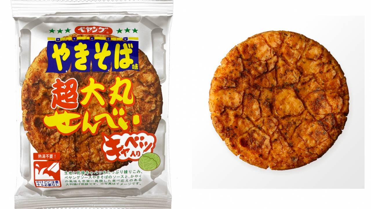 ザクザク食べるペヤング!「ペヤングソースやきそば」のソースとかやくの風味を再現した揚げ煎餅が発売