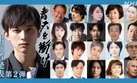 将軍・徳川家慶に吉幾三!2021年の大河ドラマ「青天を衝け」の出演者<第2弾>発表